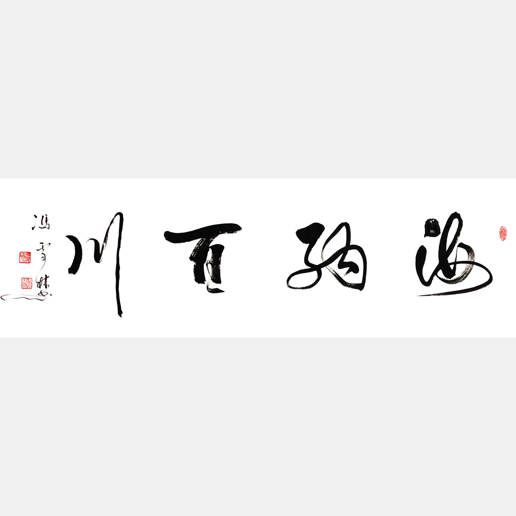 图片3:海纳百川书法作品欣赏 名家书法海纳百川 行书四尺横幅字画 中华民族精神