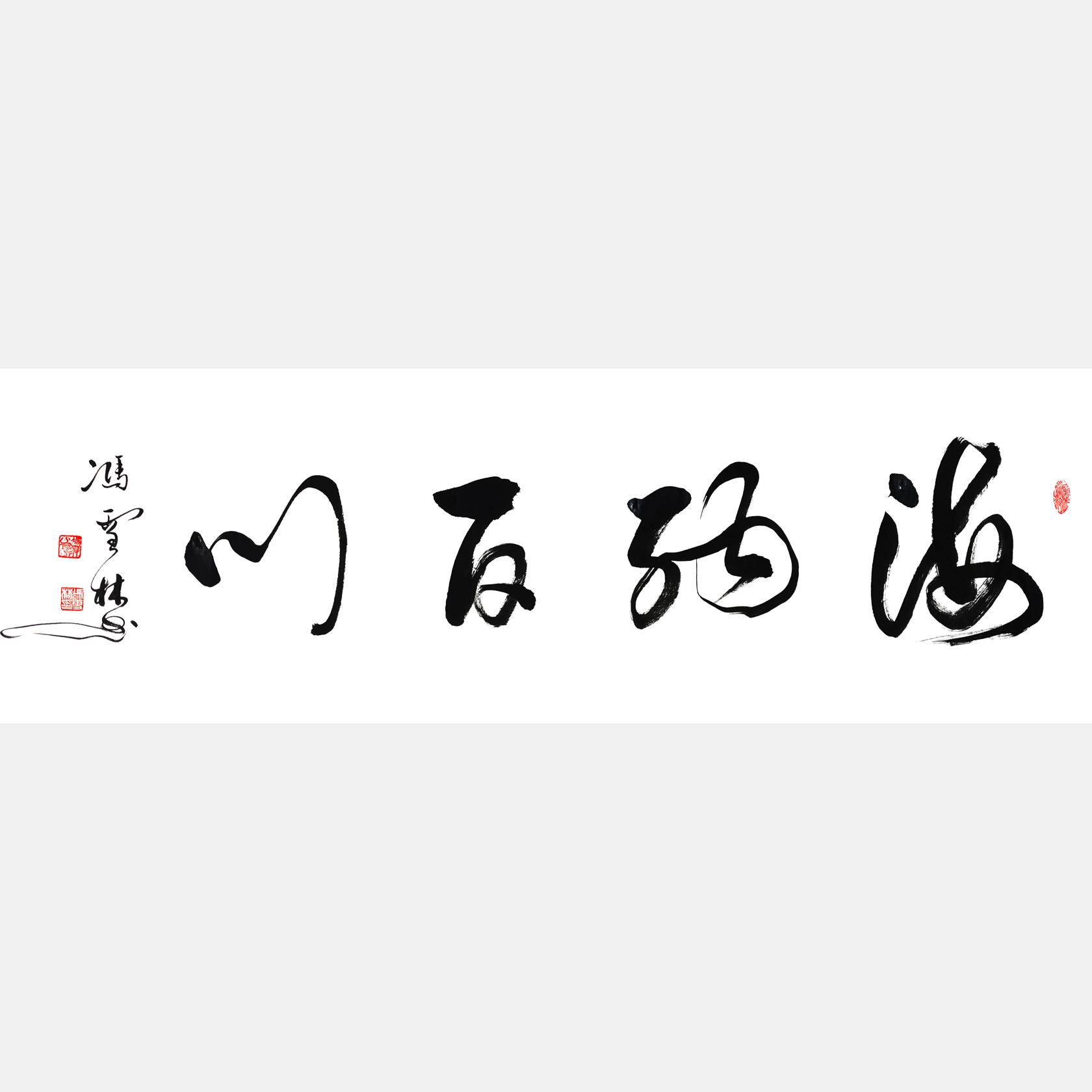 图片4:海纳百川书法作品欣赏 名家书法海纳百川 行书四尺横幅字画 中华民族精神