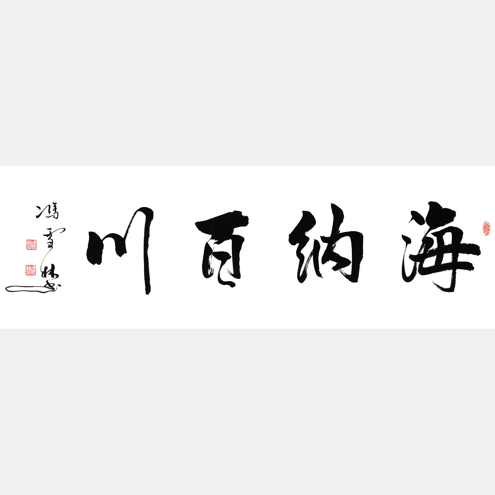 图片5:海纳百川书法作品欣赏 名家书法海纳百川 行书四尺横幅字画 中华民族精神