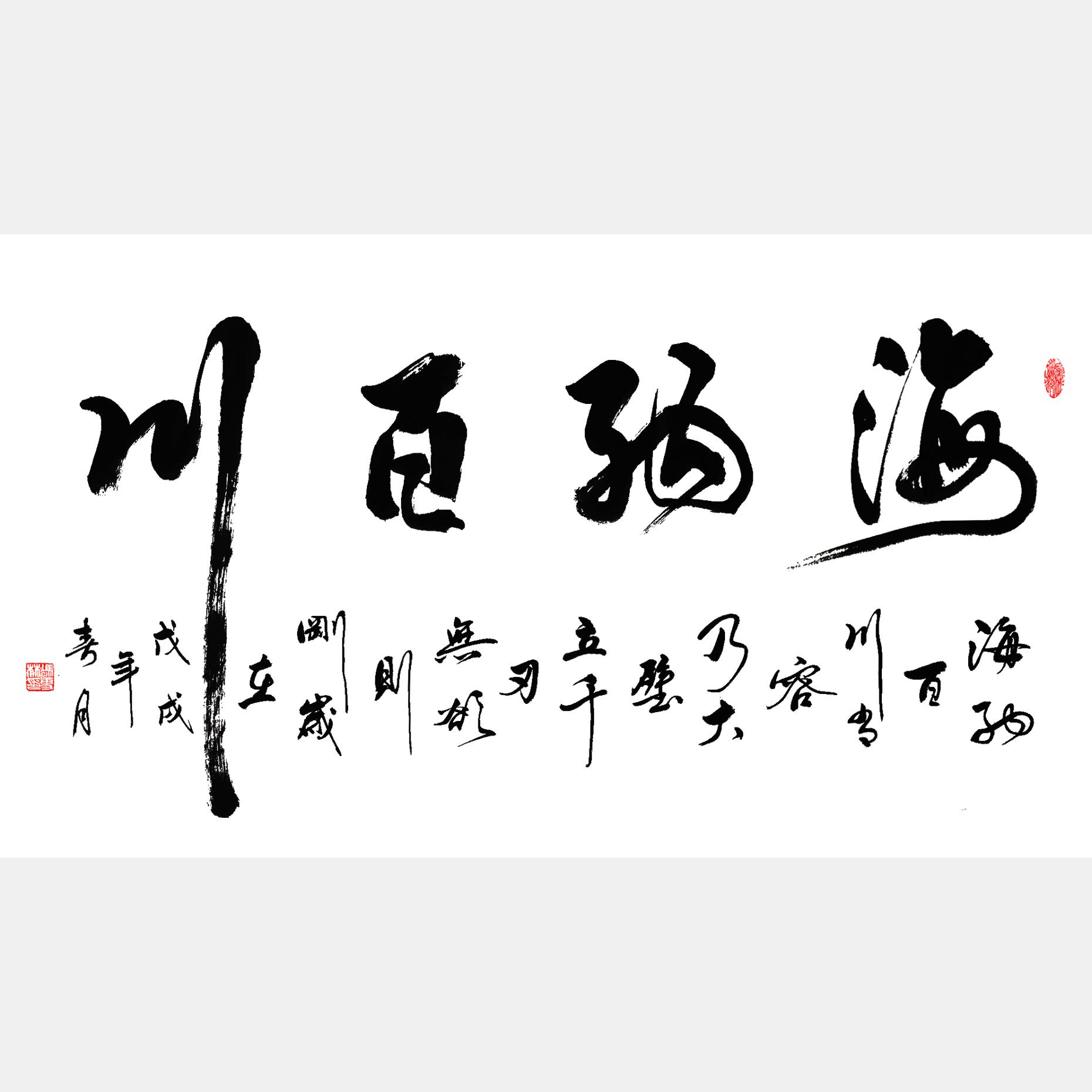海纳百川书法作品图片 海纳百川有容乃大壁立千仞无欲则刚书法欣赏