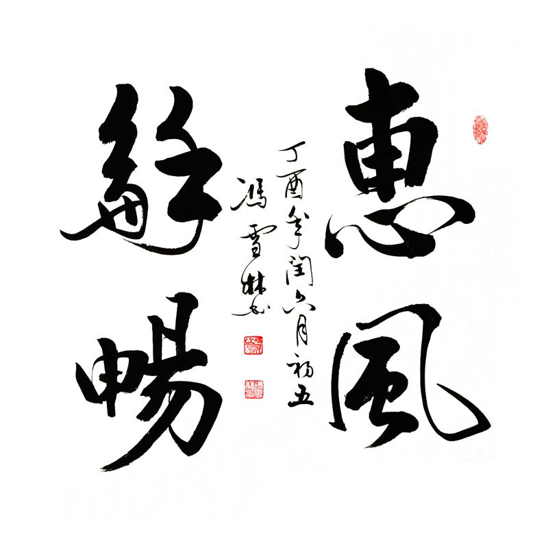 惠风和畅书法作品斗方 惠风和畅行书图片欣赏 惠风和畅字画寓意极好