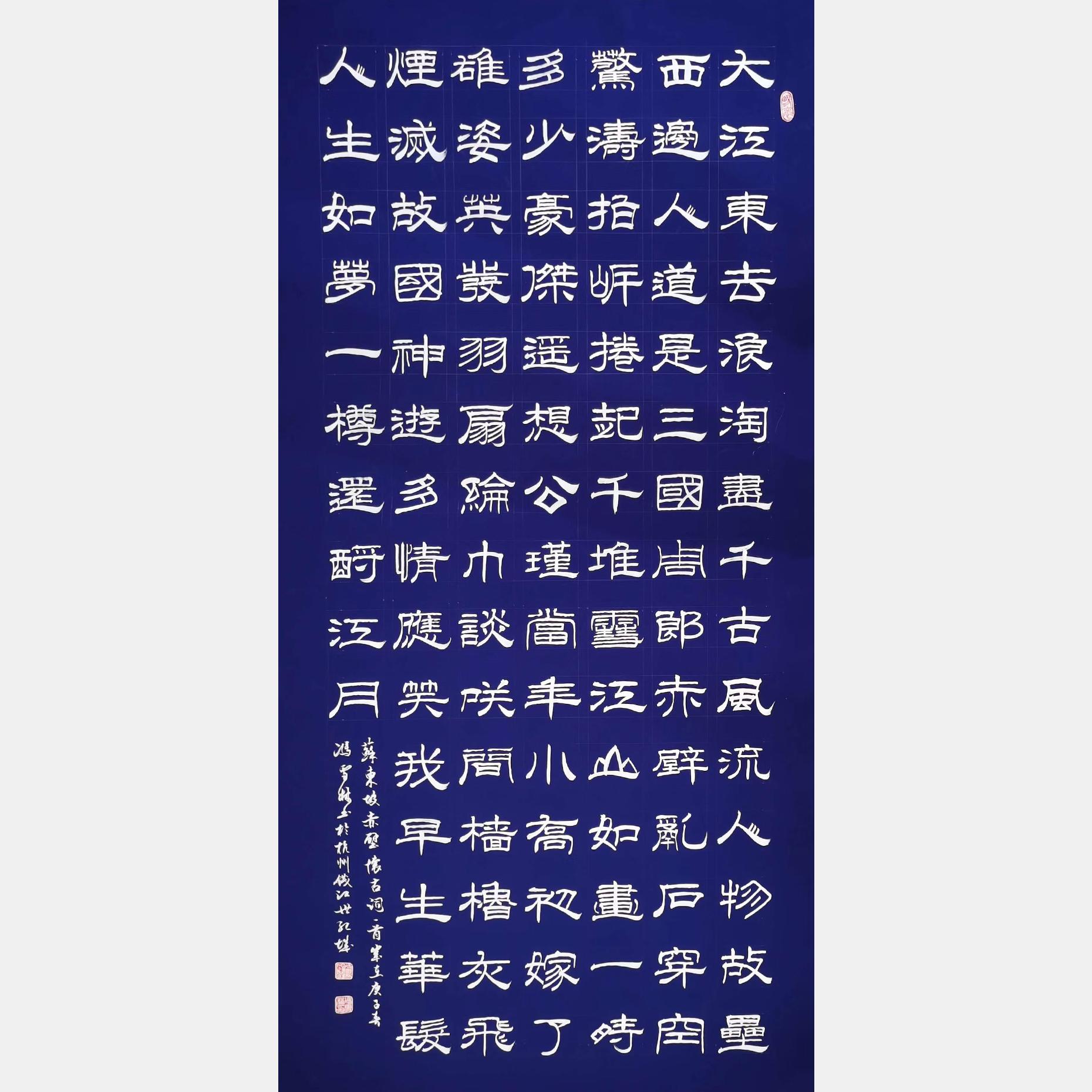 图片2:宋・苏轼《念奴娇・赤壁怀古》隶书书法作品 大江东去书法作品欣赏 万年蓝