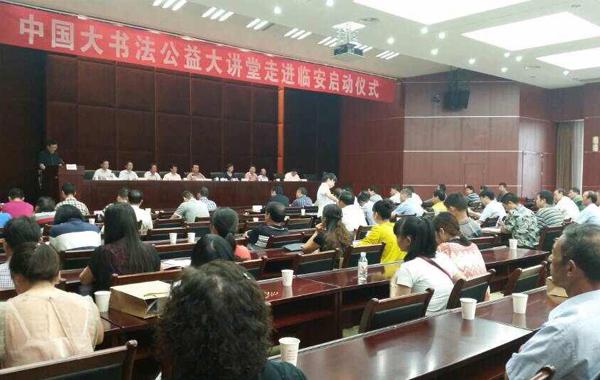 中国大书法公益大讲堂走进临安启动仪式