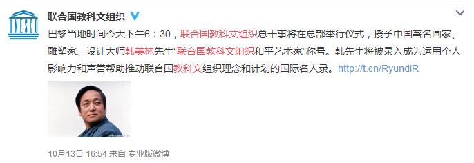 """联合国教科文组织授予中国著名画家、雕塑家、设计大师韩美林先生""""联合国教科文组织和平艺术家""""称号"""