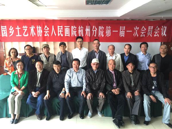 中国人民画院杭州分院第一届一次会员会议合影