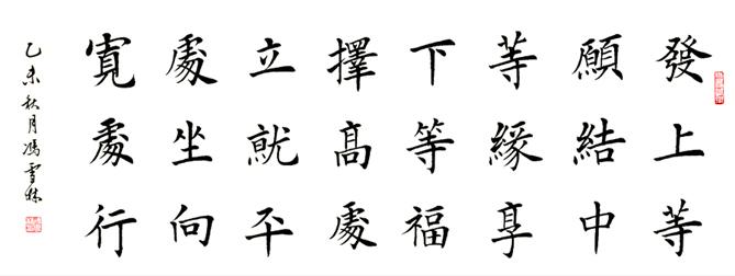 中国书法:冯雪林楷书作品《左宗棠题江苏无锡梅园》