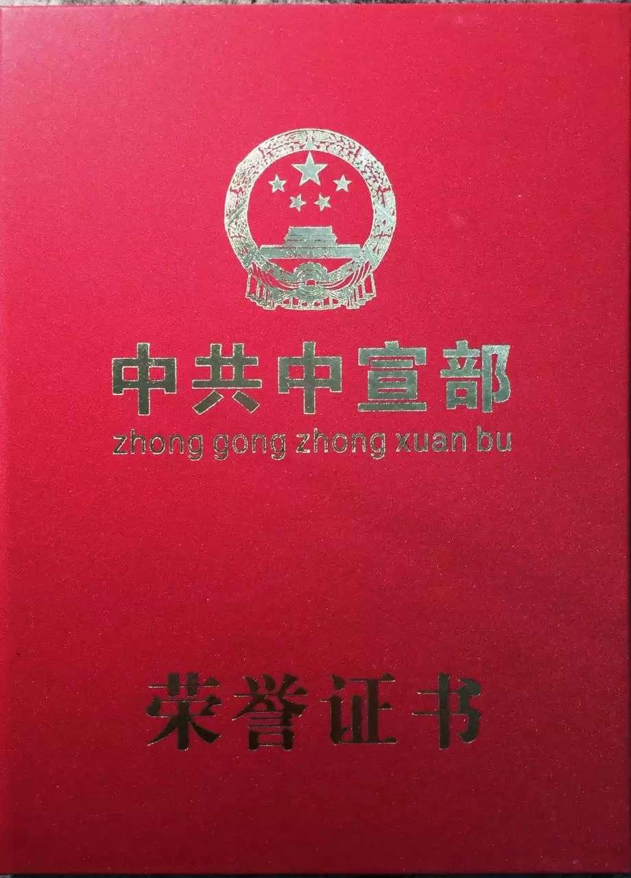 中共中宣部荣誉证书
