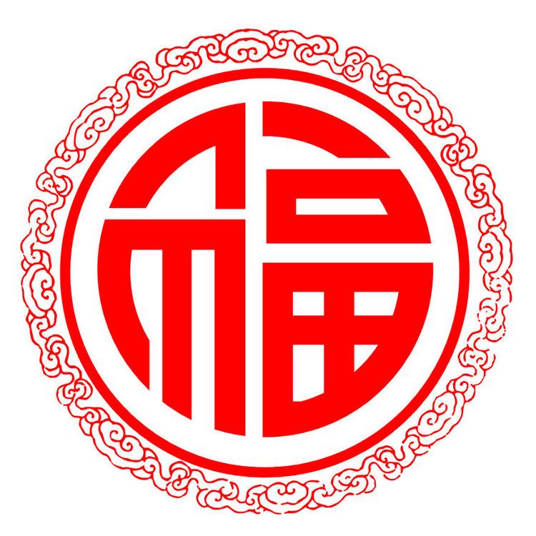 """中国""""福""""字剪纸"""