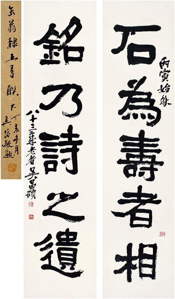 吴昌硕 隶书・五言联