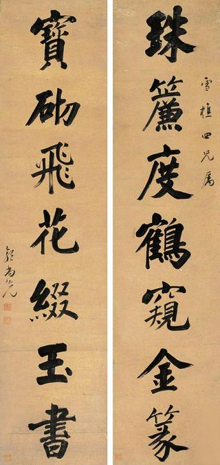 郭尚先 楷书七言联 镜心 纸本