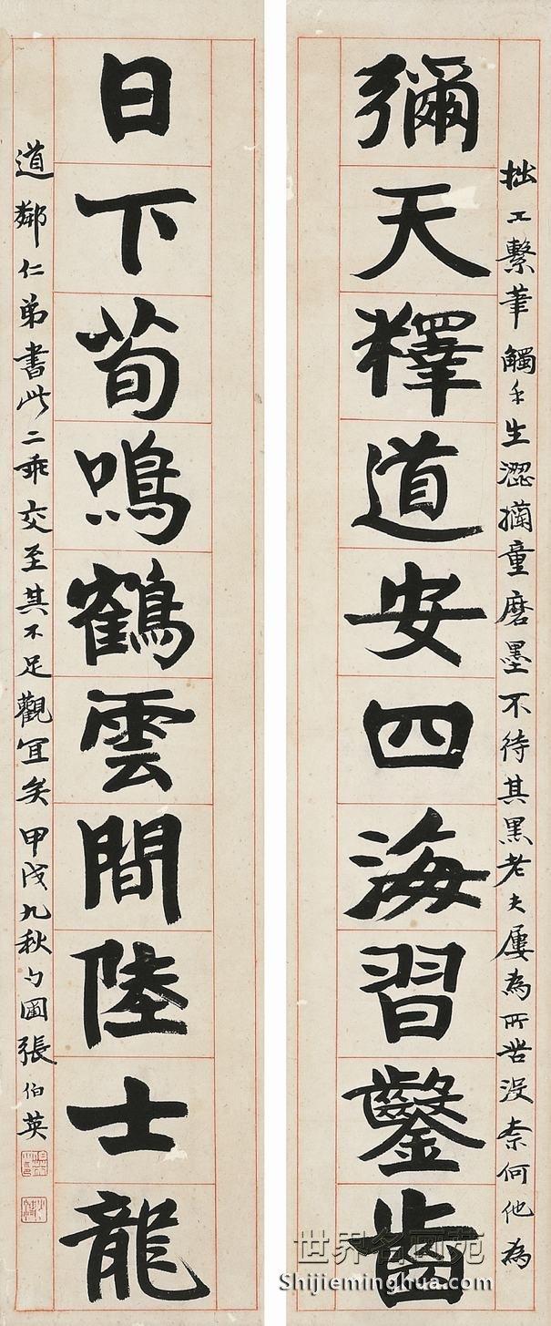 张伯英书法对联 镜片 水墨纸本