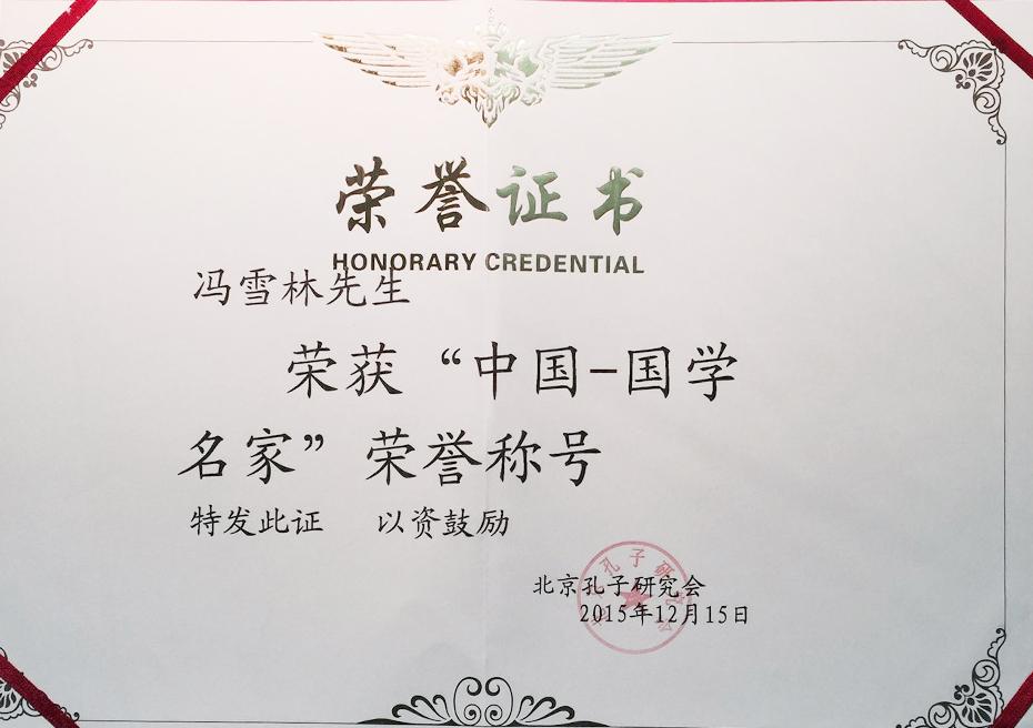 """""""中国・国学名家""""荣誉证书"""