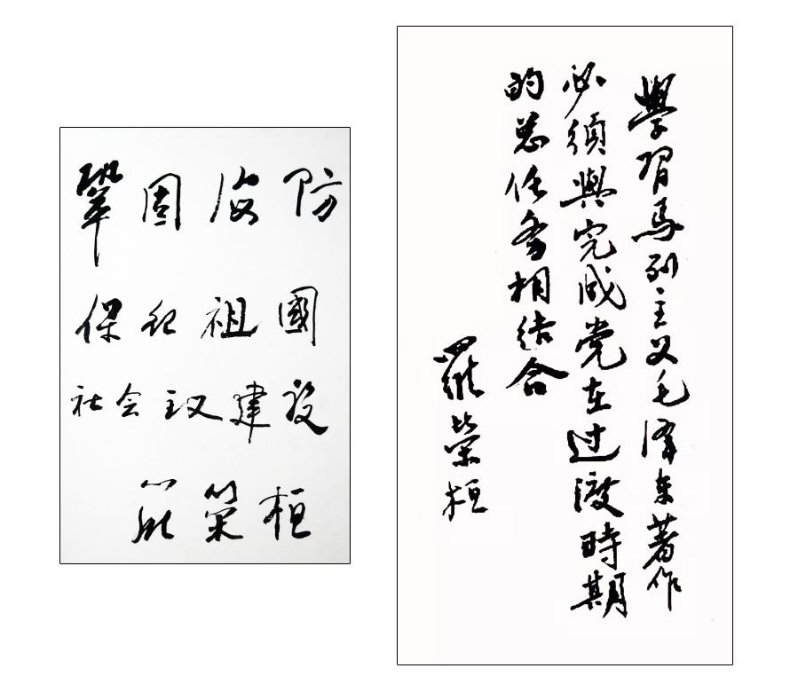 罗荣桓书法手稿