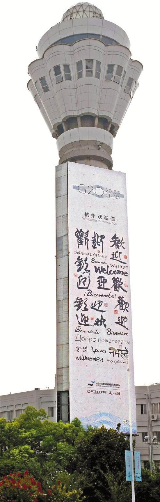 """G20""""欢迎""""书法亮相杭州萧山国际机场空管塔台"""