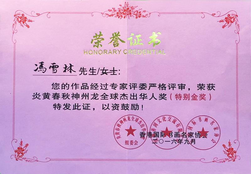 炎黄春秋神州龙全球杰出华人奖(特别金奖)证书