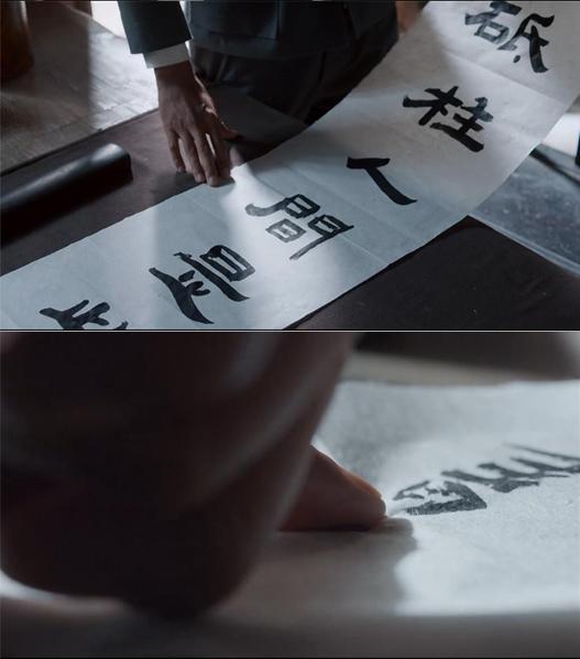 电视剧《白鹿原》朱先生书画