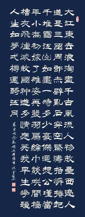 苏轼《念奴娇・赤壁怀古》隶书