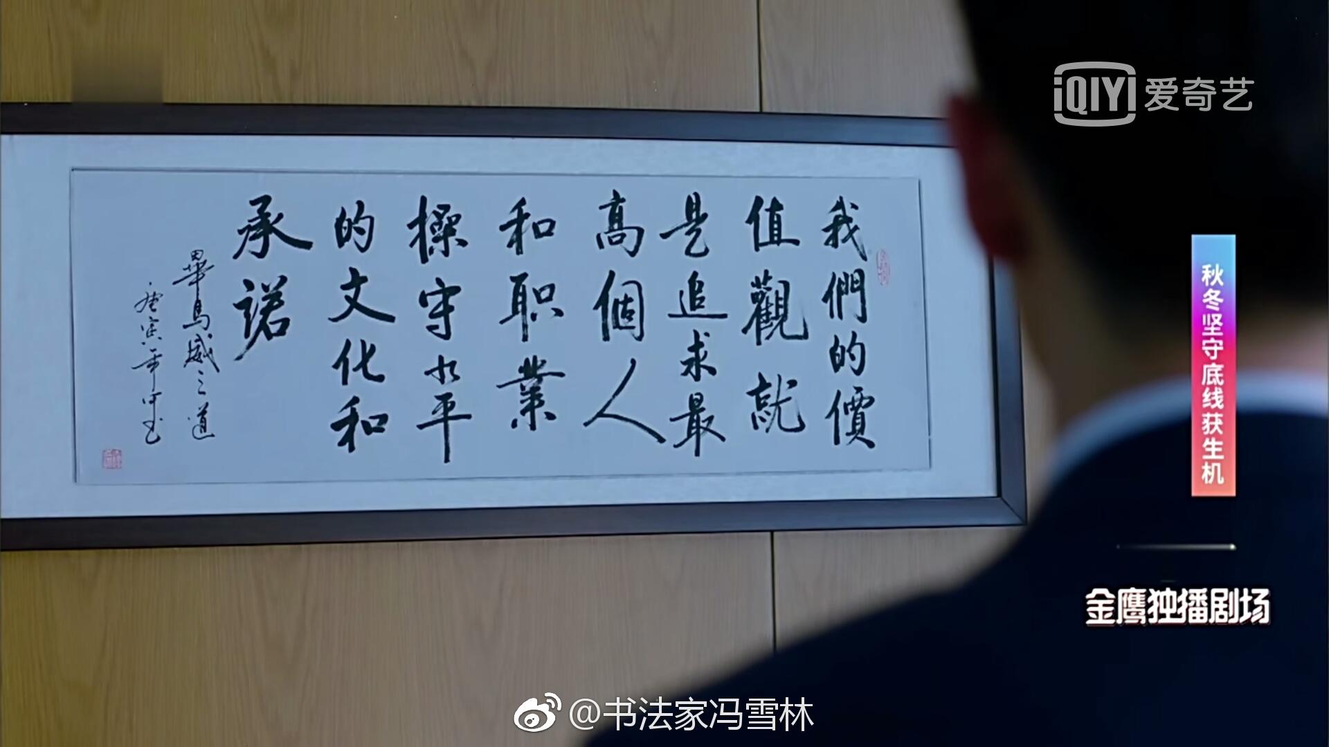 """电视剧《猎场》""""胡歌""""所在外资银行办公室字画"""