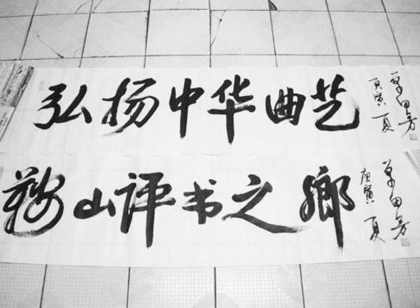单田芳书法题字――弘扬中华曲艺、鞍山评书之乡