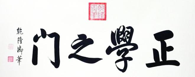 乾隆皇帝 爱新觉罗・弘历书法