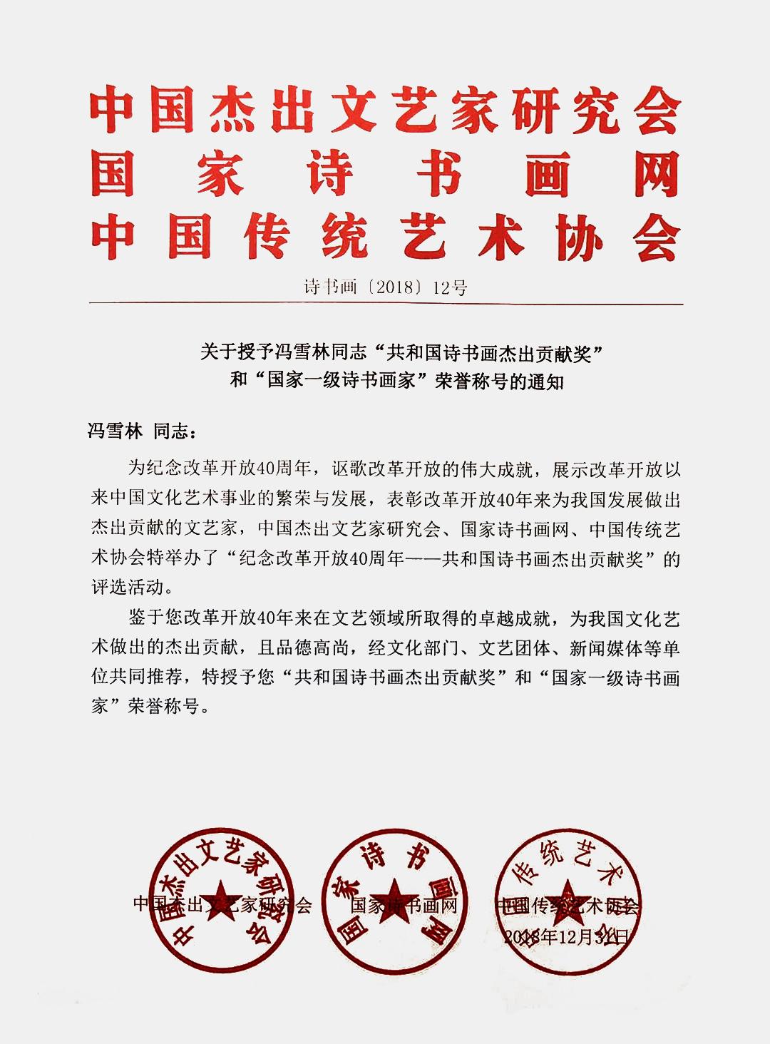 """关于授予冯雪林同志""""共和国诗书画杰出贡献奖""""和""""国家一级诗书画家""""荣誉称号的通知"""