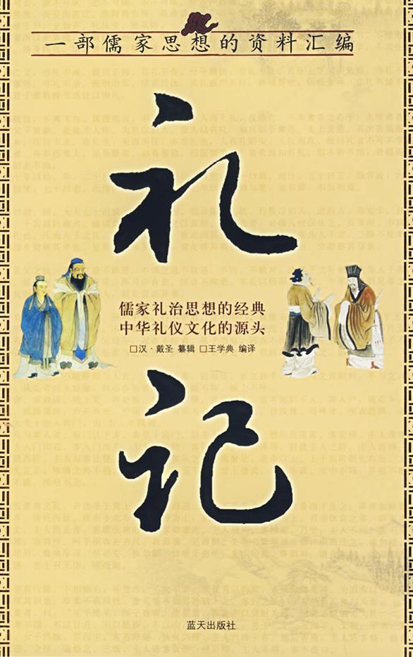 儒家经典《礼记》
