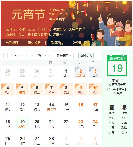 中国重大民俗节日――正月十五元宵节