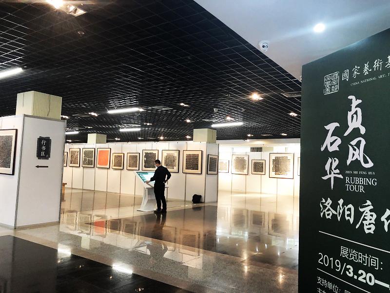 贞石风华――洛阳唐代墓志拓片巡展