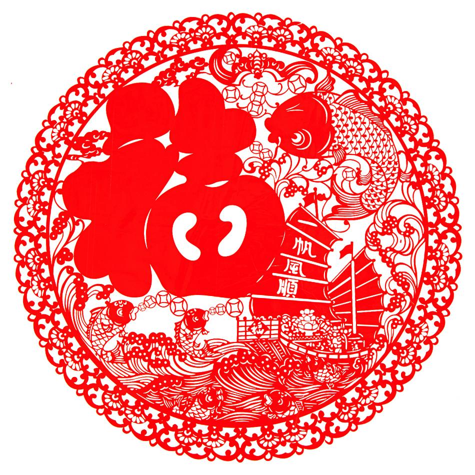 中国剪纸《一帆风顺》