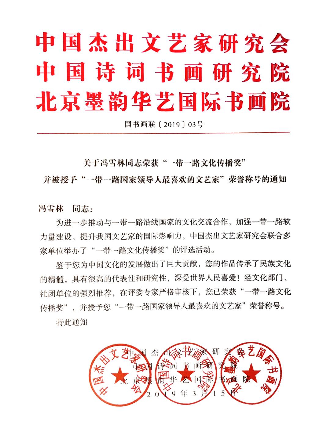 """关于冯雪林同志荣获""""一带一路文化传播奖""""并被授予""""一带一路国家领导人最喜欢的文艺家""""荣誉称号的通知"""