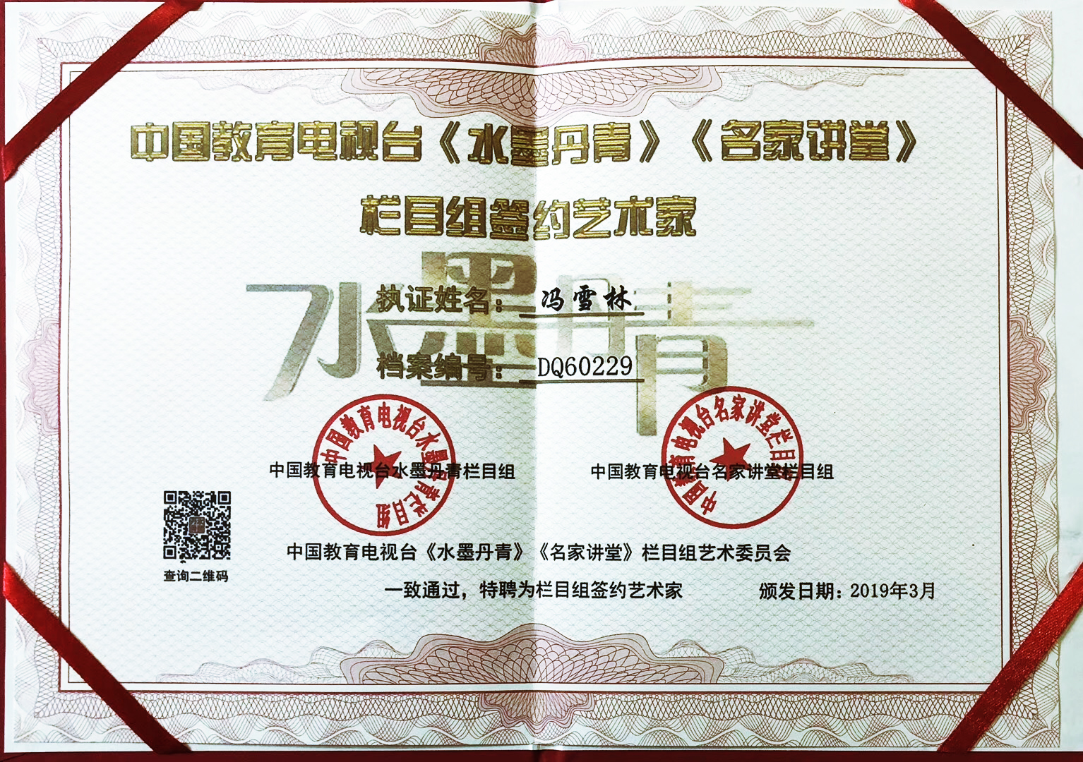 书法家冯雪林被特聘为《水墨丹青》《名家讲堂》栏目组签约艺术家