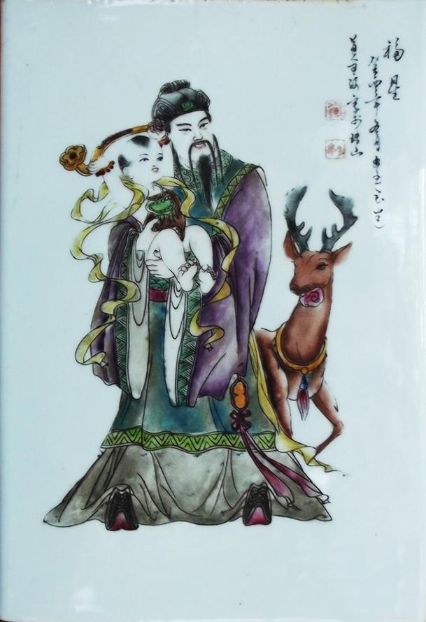 中国瓷器上的福星