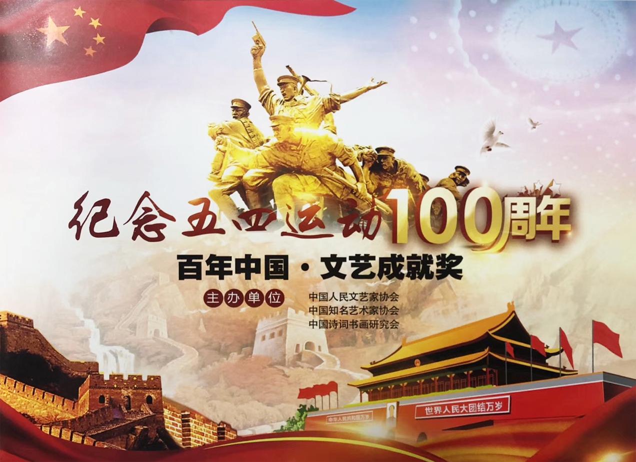 """""""纪念五四运动100周年""""百年中国文艺成就奖评选活动"""