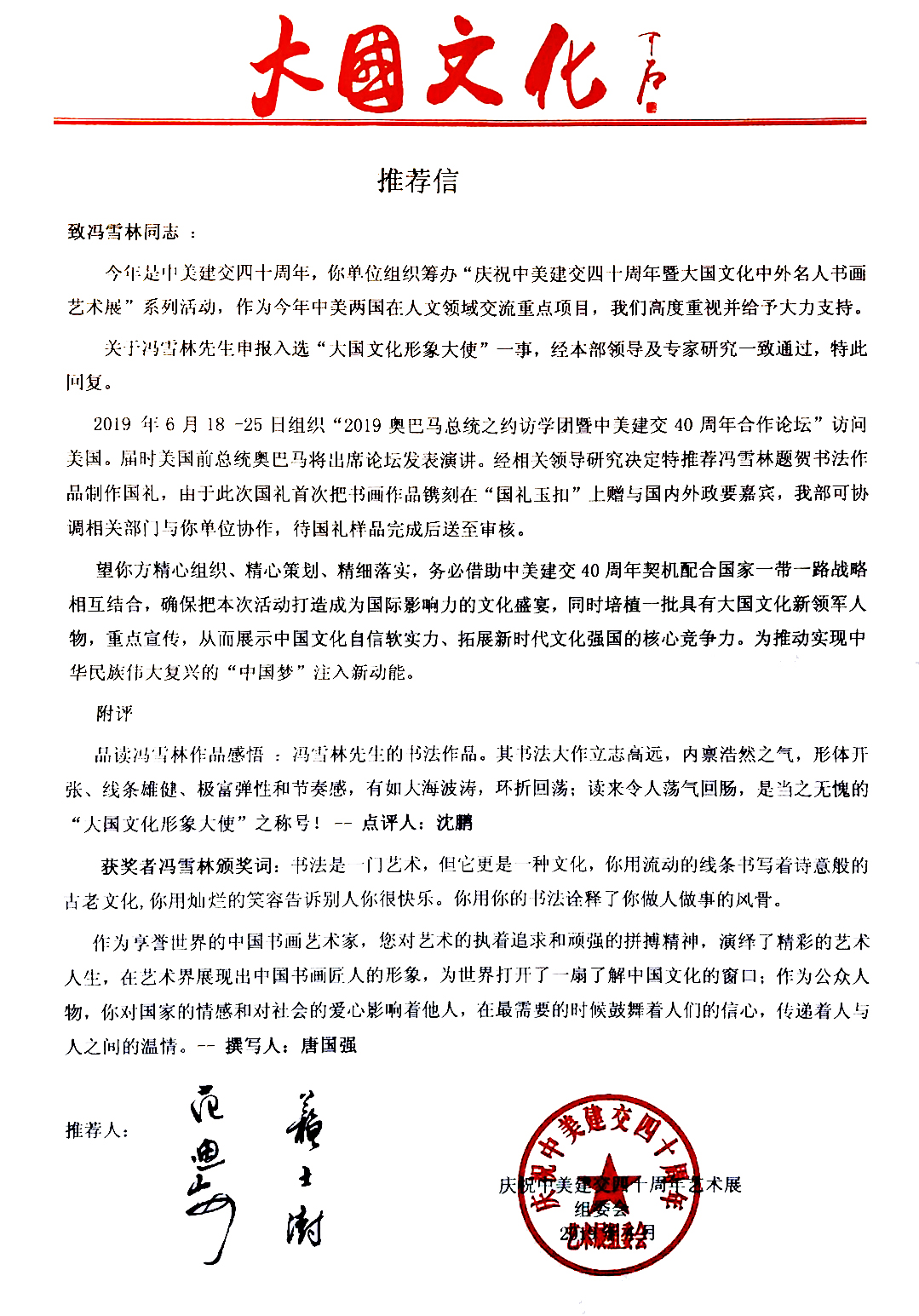 大国文化推荐信