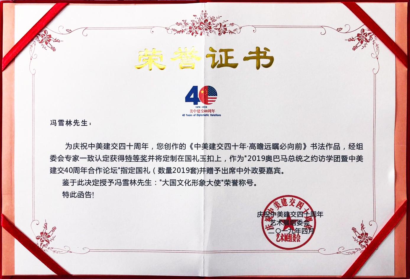 美中建交40周年合作论坛指定国礼荣誉证书