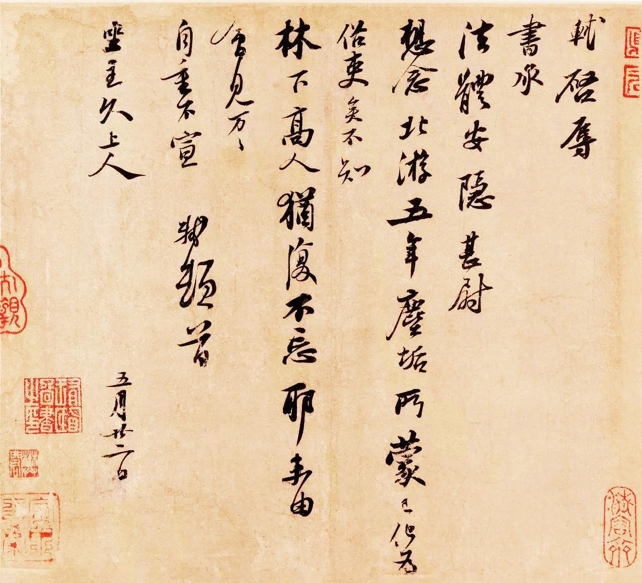 苏轼书法作品《北游贴》
