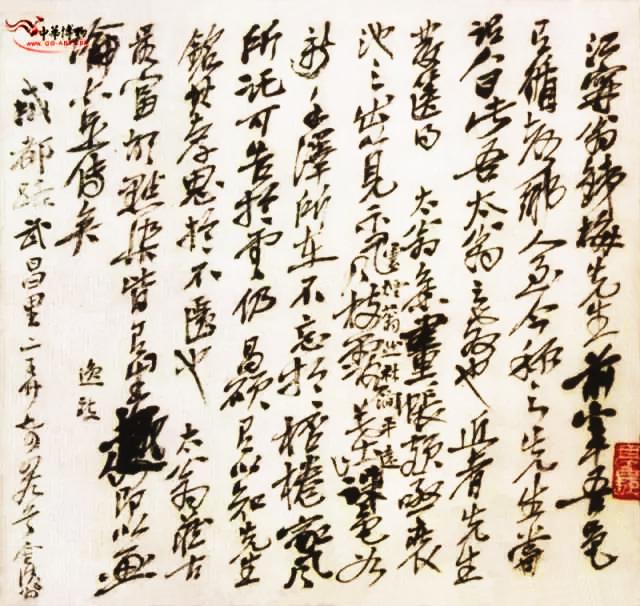 吴昌硕行书手稿