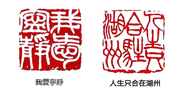 吴昌硕篆刻作品《我爱宁静》、《人生只合在湖州》