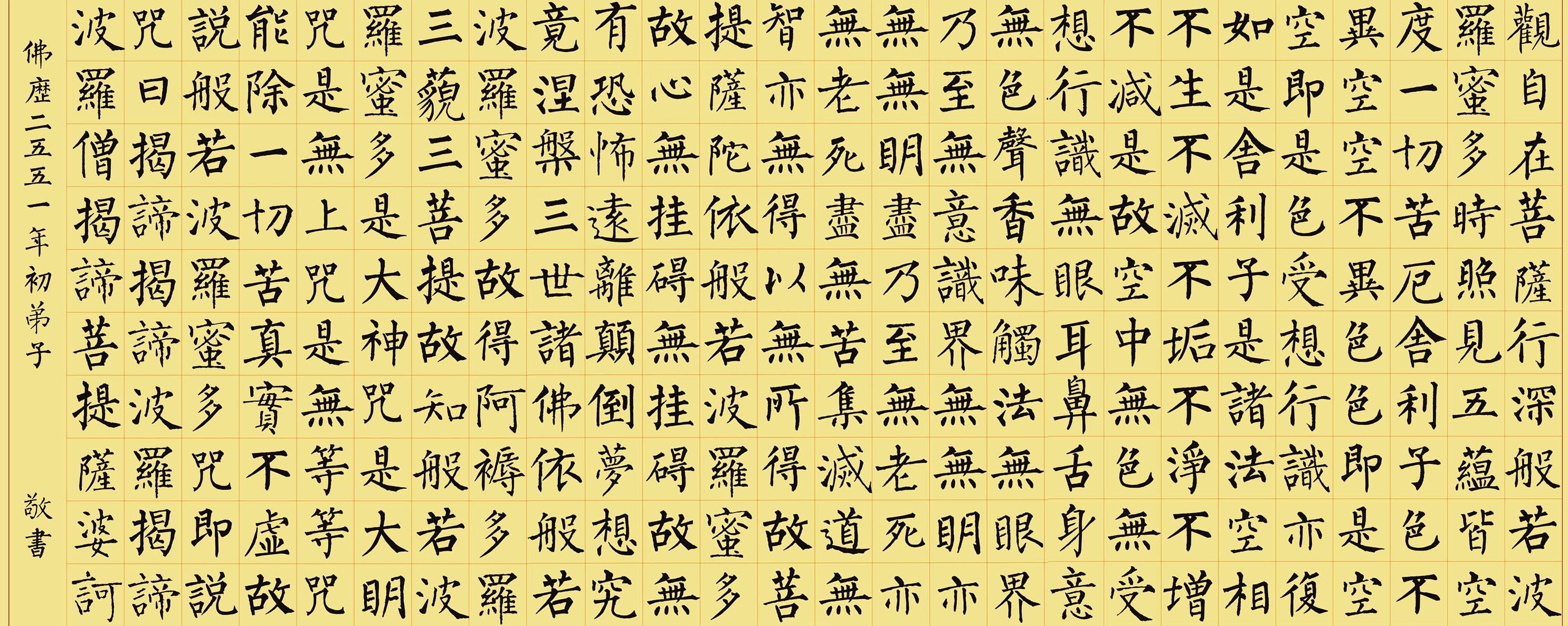 柳体楷书集字《心经》