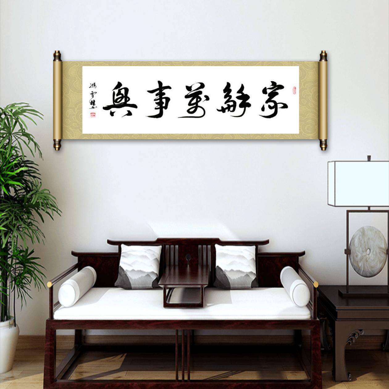 家和万事兴书法字画悬挂场景