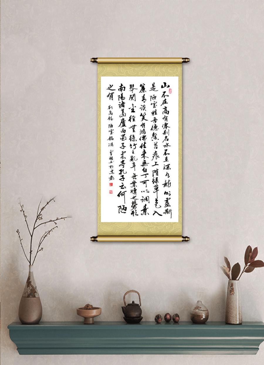 陋室铭书法作品悬挂场景图