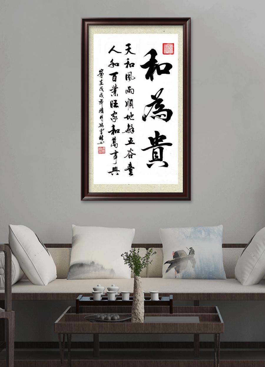 和为贵书法作品、天和风雨顺,地和五谷丰,人和百业旺,家和万事兴。书法字画悬挂场景