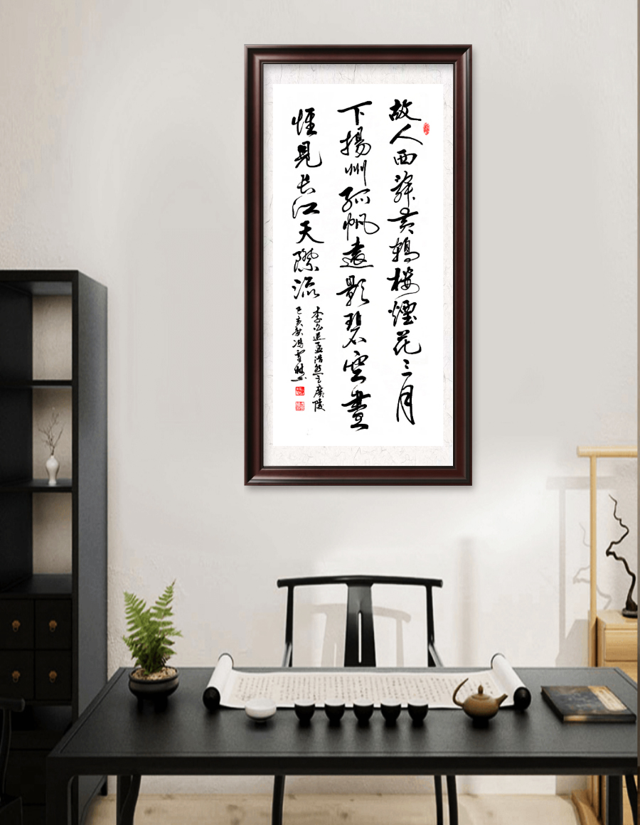 唐诗名篇《黄鹤楼送孟浩然之广陵》书法字画悬挂场景