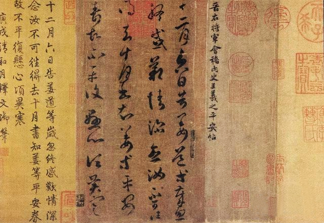 王羲之草书《平安帖》书法图片