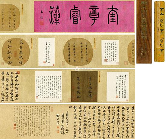 四朝宸翰―宋高宗等南宋皇帝御笔手卷书法图片