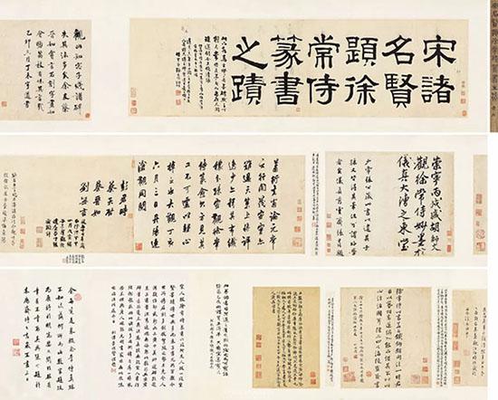 朱熹 、张景修等《宋名贤题徐常侍篆书之迹》书法图片
