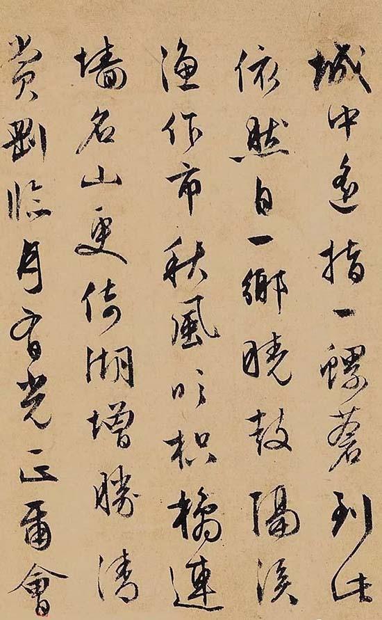 文徵明《杂咏诗卷》书法局部