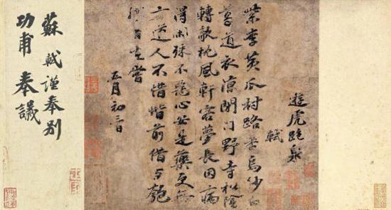 苏轼《功甫帖》书法图片