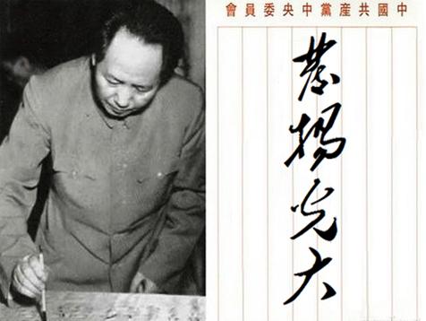 毛体书法――发扬光大