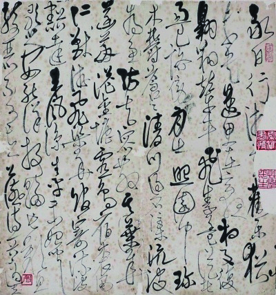 高二适书法《刘桢公䜩诗一首》